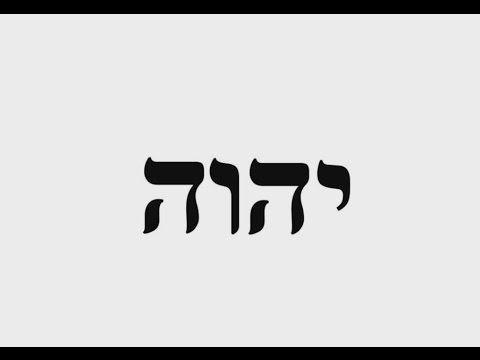 Le Tétragramme révèle-t-il la Trinité et le plan de salut de Dieu ? - YouTube