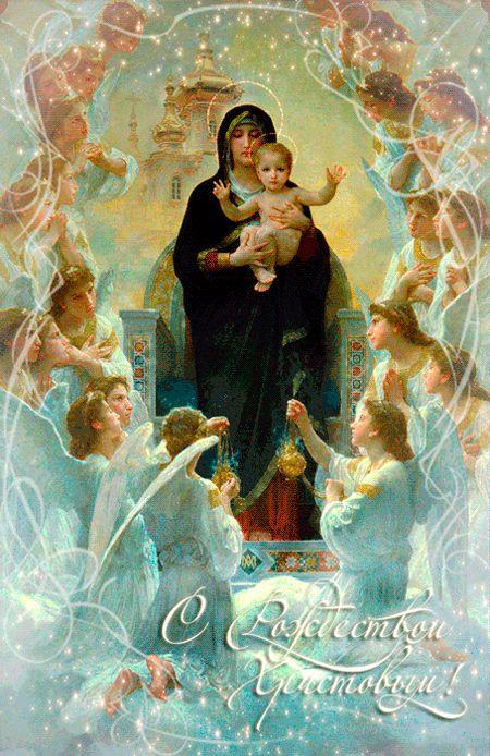 С Рождеством Христовым Вас - Открытки с Рождеством Христовым 2018