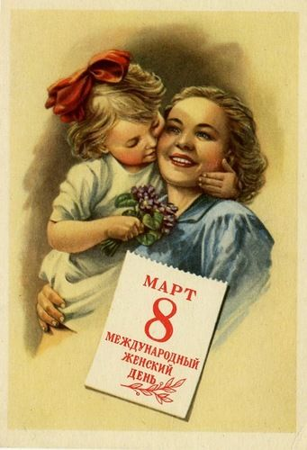 Издание Министерства связи СССР, 1958 год, художник Е.Гундобин