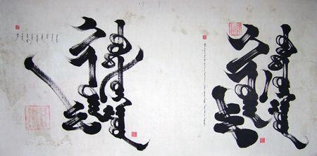 Sukhbaatar Lkhagvadorj  (Лхагвадоржын Сүхбаатар) talán a legjobb kortárs mongol kalligráfus. Tradicionális mongol festészetet tanult az Ulá...