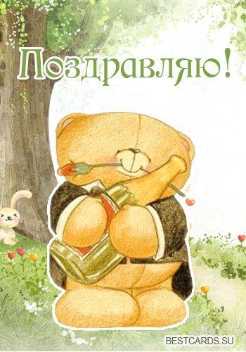Открытка «Поздравляю!» с медвежонком
