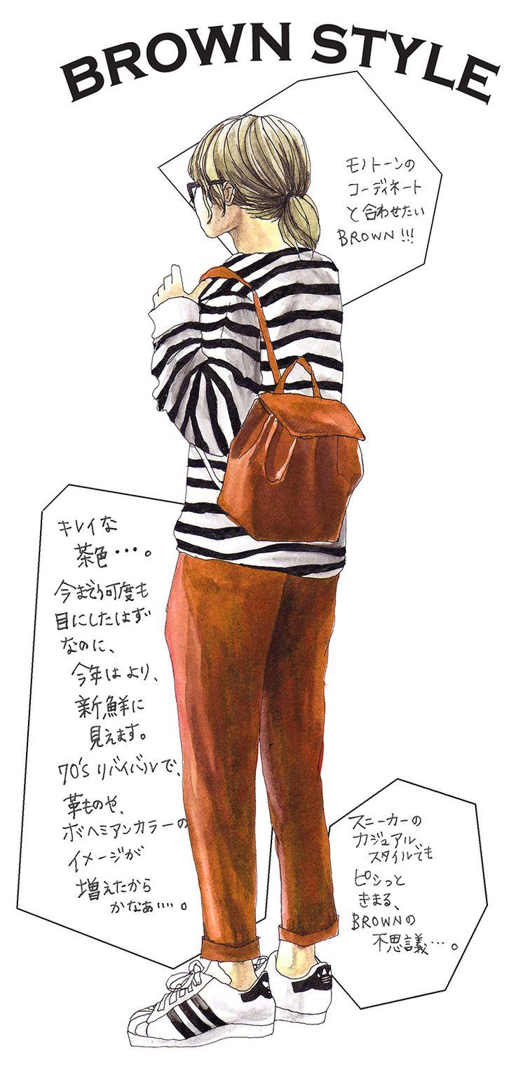oookickooo きくちあつこ イラスト ファッション ブラウン キャメル スタイリング 秋冬コーデ 2015年  スタイリング  コーディネート スタイルハウス STYLE HAUS ほぼ日手帳