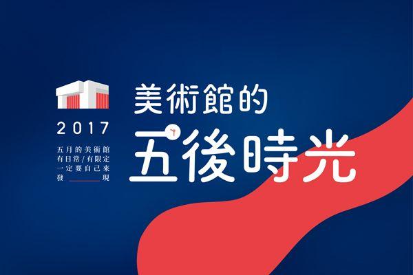 臺北市立美術館 | 首頁 | 活動