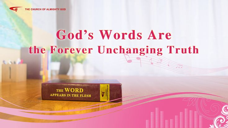 God's words are the truth, forever unchanging.God is the supplier of life, and man's only guide.The worth and meaning of His words are determined by their substance, not if man accepts or recognizes them.Even if no man on earth receives His words... | The church of Almighty God