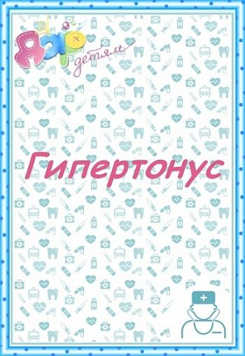 Гипертонус миометрия