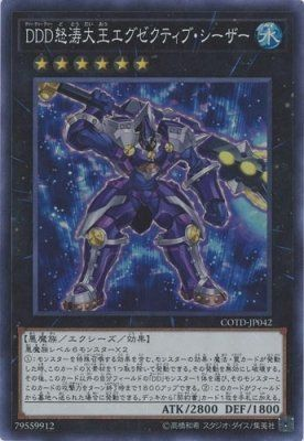 Yu Gi Oh / D/D/D Wave High King Executive Caesar (Super) / Code of the Duelist (COTD JP042) / A Japanese Single individual Card. #D/D/D #Wave #High #King #Executive #Caesar #(Super) #Code #Duelist #(COTD #Japanese #Single #individual #Card
