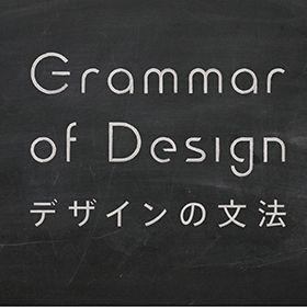 <p>GRAMMAR OF DESIGNは、デザインと言語の類似性を研究した太刀川の修士論文から生まれた、NOSIGNER独自のデザイン発想ワークショップです。歴史的な名作デザインのコンセプトに共通するアイデアの共通点を抽出し、デザイン発想のルールを言語のように「文法」として体系化しています。東京大学i.schoolや武蔵野美術大学にレクチャーとして、またSCSKなどの企業にイノベーションプログラムとして導入され、実戦的なワークショップから多くの優れたアイデアが生み出されています。</p></p>