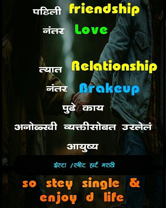 Pin By Sweet Heart Marathi On Sweet Heart Marathi Zindagi Quotes