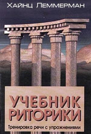 Учебник риторики. Хайнц Леммерман