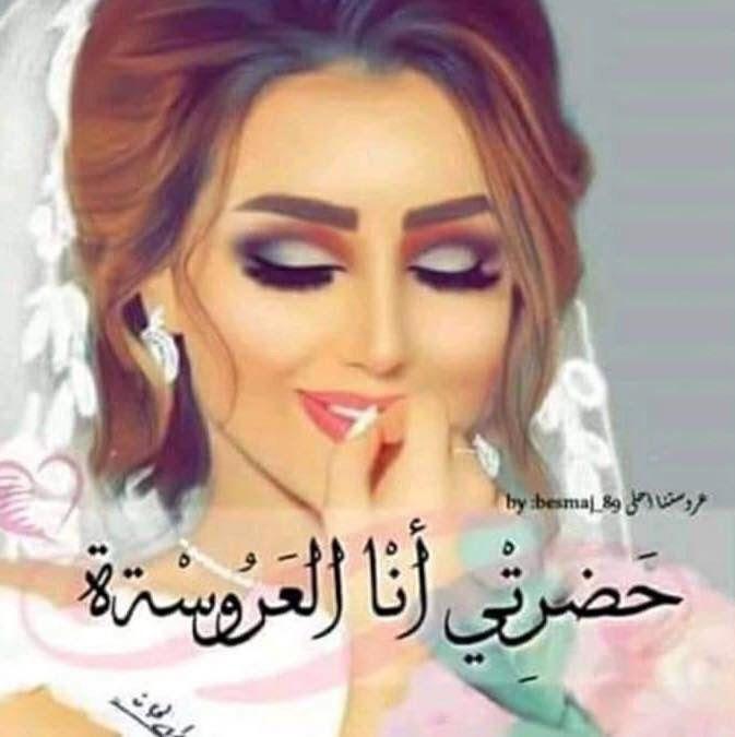 Pin By بنت محمد On Wedding Wedding Bride Beauty