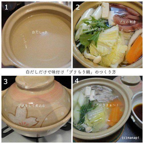 水+白だしスープで具を煮れば豪華ひとり鍋すぐできるの覚えておくといいよ…刺身でも肉でもうまい鍋が すぐできる。ひとりなのに鍋の素とか頑張って買わなくてもこれ美味しいから、ラクなメニュー増えるね。