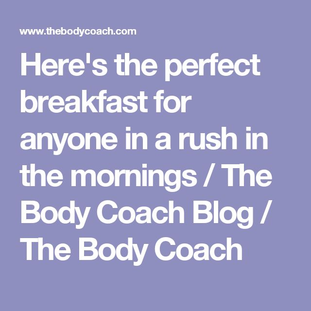 Here's the perfect breakfast for anyone in a rush in the mornings / The Body Coach Blog / The Body Coach