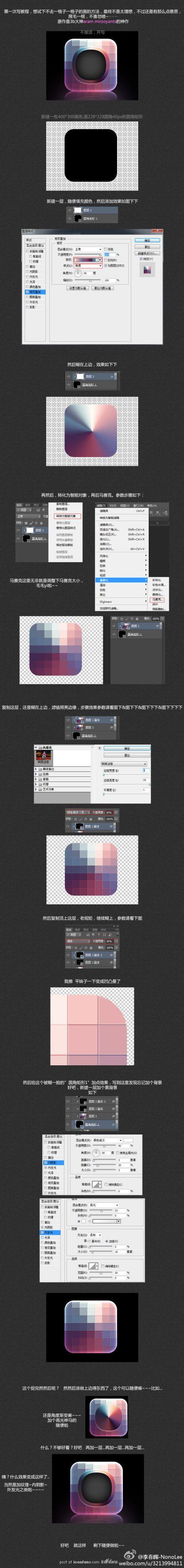 渐变马赛克icon烂教程一枚,相机教材 - 终BOSS采集到软件 - 花瓣