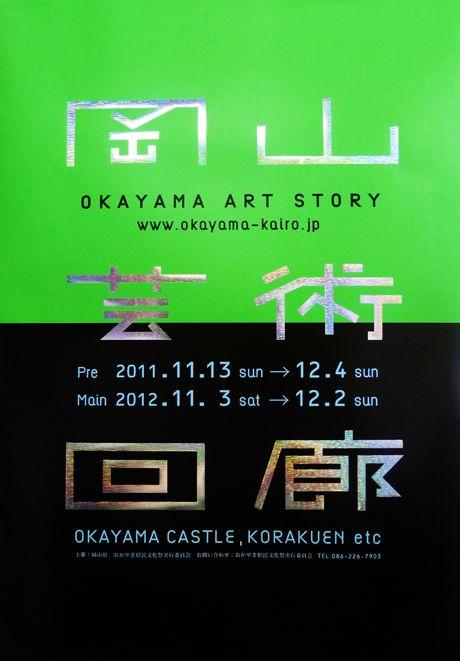 Okayama Art
