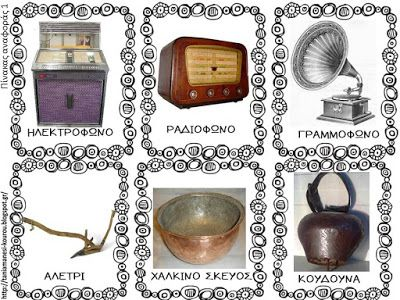 Μαθαίνοντας για τα λαϊκά παραδοσιακά αντικείμενα στο Νηπιαγωγείο και στις πρώτες…