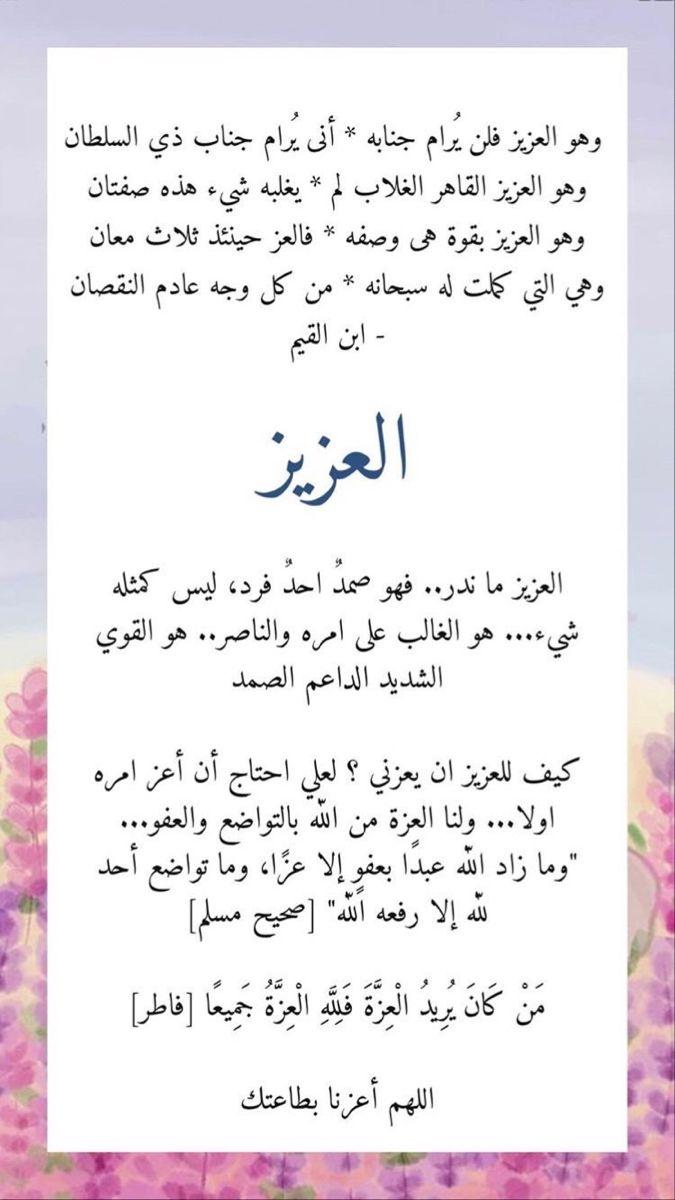 Pin By Albaraa Network On الاسلام Bullet Journal Math Allah