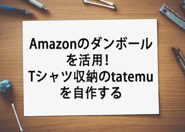Amazonのダンボールを活用 Tシャツ収納のtatemuを自作する Tシャツ