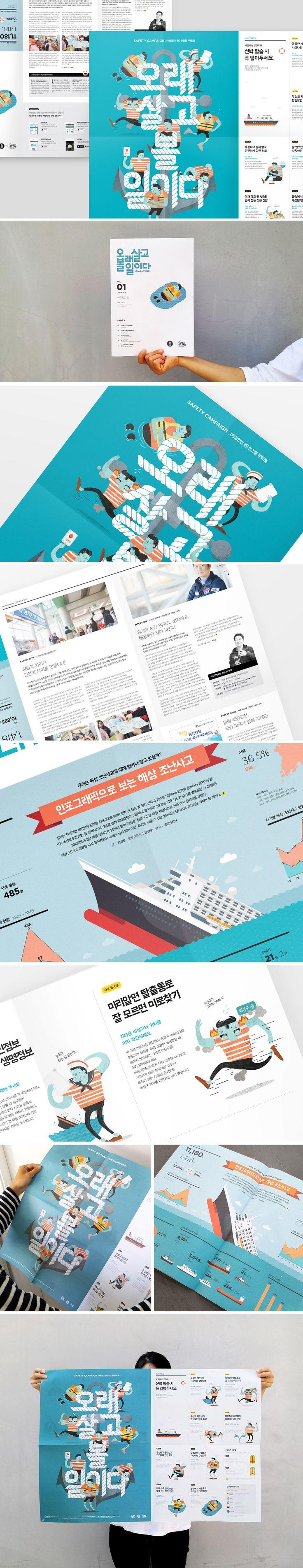 OSAFE 오래살고볼일이다 (안전매거진1호) 해상안전편,SUNNYISLAND, SafetyDesign, Magazine, Design