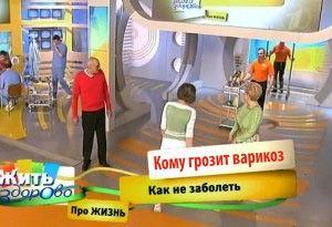 """Елена Малышева: """"Варикоз уходит мгновенно! Поразительное открытие в лечении варикоза""""."""