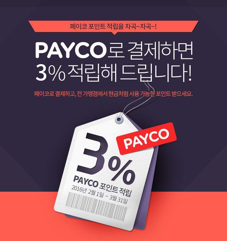 PAYCO 3% 포인트 적립 이벤트