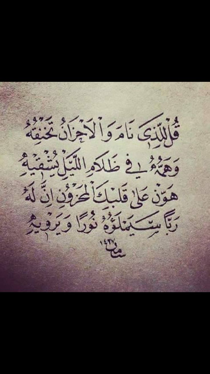 77 best شعر images on Pinterest | Arabic quotes, Arabic poetry and ...