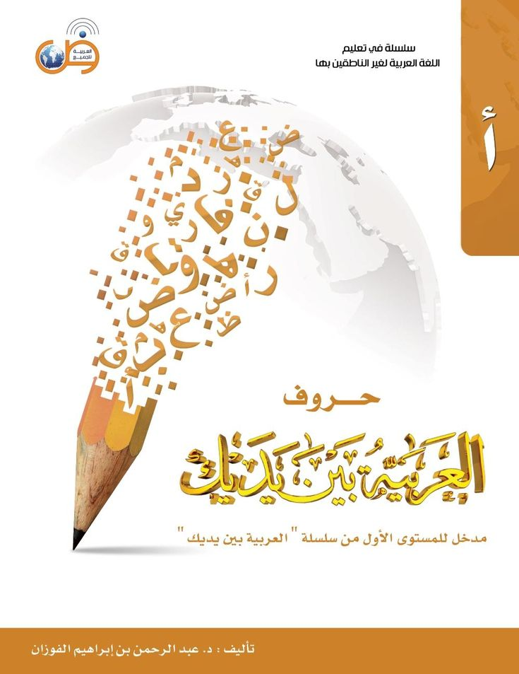 It is a preparatory booklet for the beginner before the first level of Arabic At Your Hands series, and it serves as approach for teaching mechanical reading and writing and how to spell and draw letters. This book is presented in coincidence with dialogue approach.
