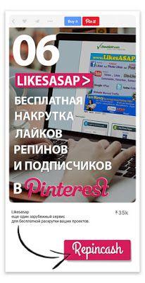 RepinCash: 13 лучших альтернатив AddMeFast для бесплатной раскрутки и накрутки лайков, подписчиков, репинов (репостов) в Pinterest. Накрутка пинов. Пинтерест на русском. Смотри, что я нашел в Pinterest.Идеи для высокого заработка в социальных сетях. Что такое Пин? #пинтерест #пин #бесплатный #репин #продвижение #pinterast #пинтераст #раскрутка #пинтерестинг