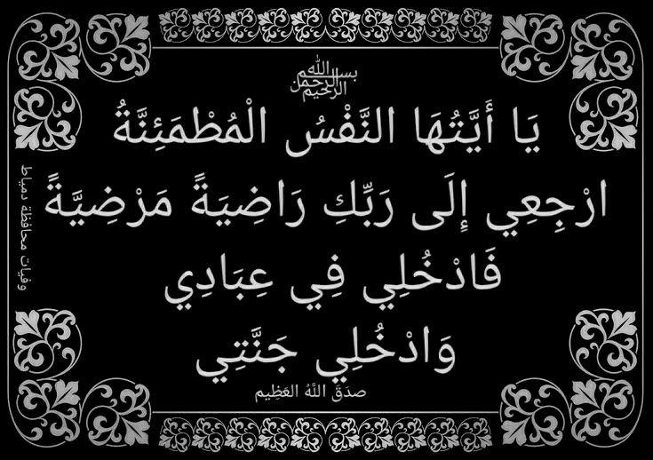 Pin By وفيات محافظة دمياط On البقاء لله إنا لله وإنا إليه راجعون صور عزاء In 2021