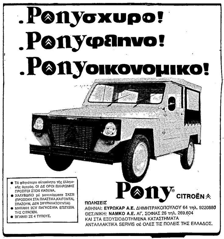 Pony Citroen, 1979