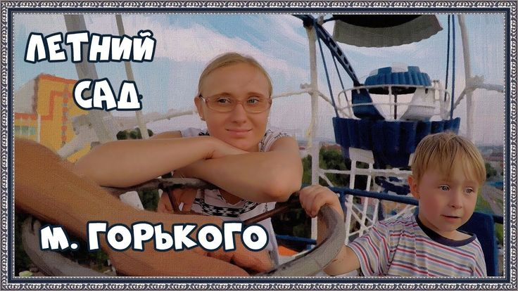 Катаемся на аттракционах 🎡 Летний сад М. Горького