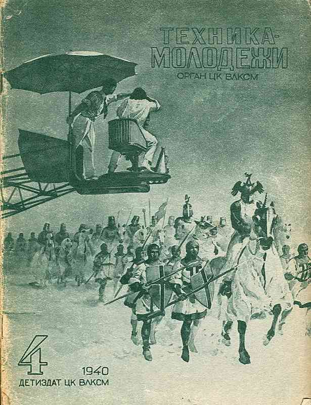 TM magazine 4'1940.