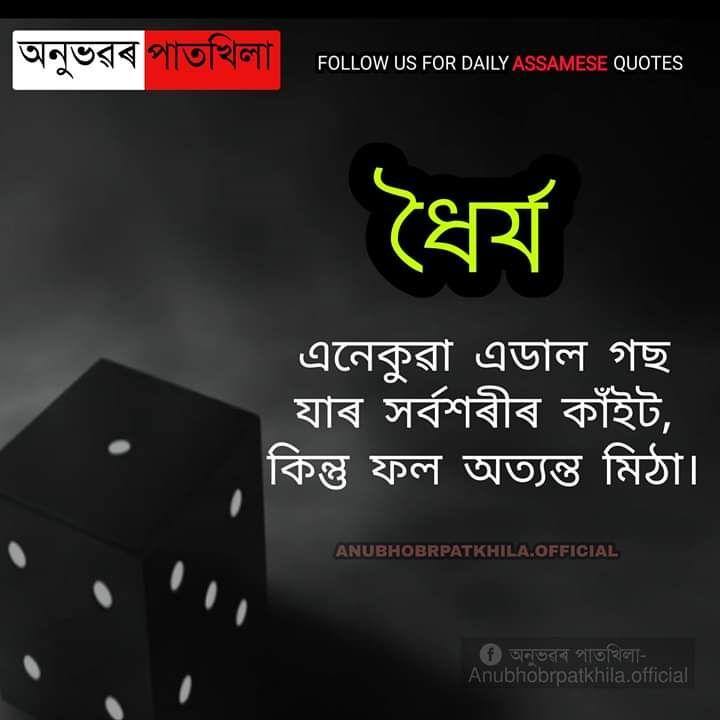 ধ ৰ য অন ভৱৰ প তখ ল Anubhobr Patkhila Quotes Love Quotes Poems