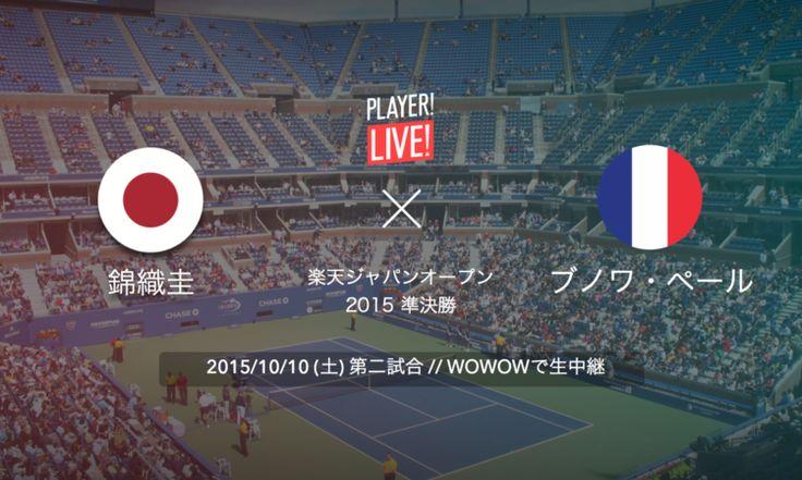 【Player! LIVE】錦織圭vsブノワ・ペール/楽天ジャパンオープン2015 準決勝第2試合 - Player! (プレイヤー)