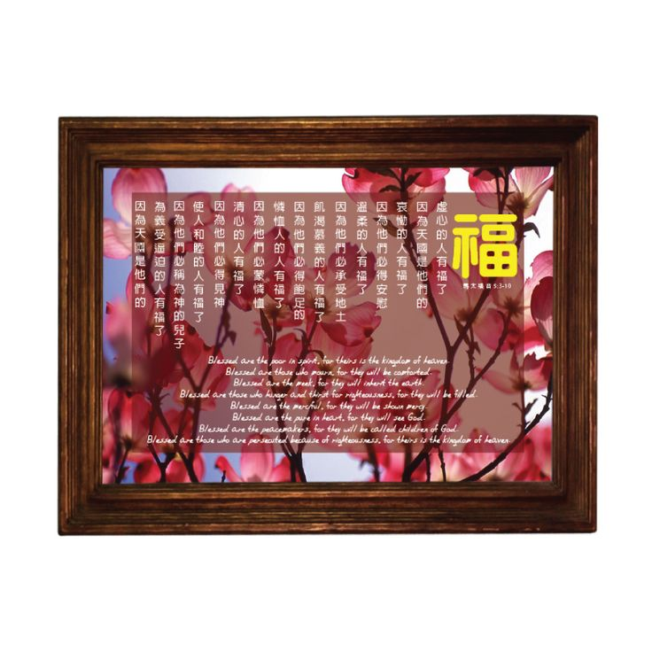 Words for Life - Blessed...  Custom made Bible Verse/Quotes frame from $4.9  Langham Mall Unit 2333 & 2335 Level 2, 8339 Kennedy Road, Markham, Ont, Canada  www.OneOfAKaIND.com