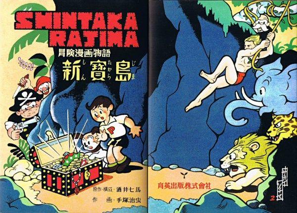 Shintaka Rajima - Osamu Tezuka