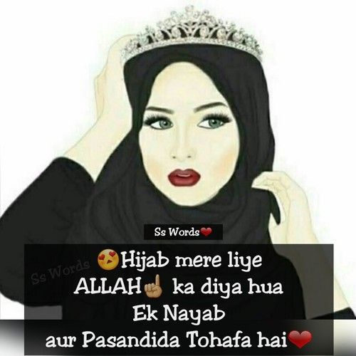 25 Best Hijab Quotes On Pinterest Beautiful Muslim