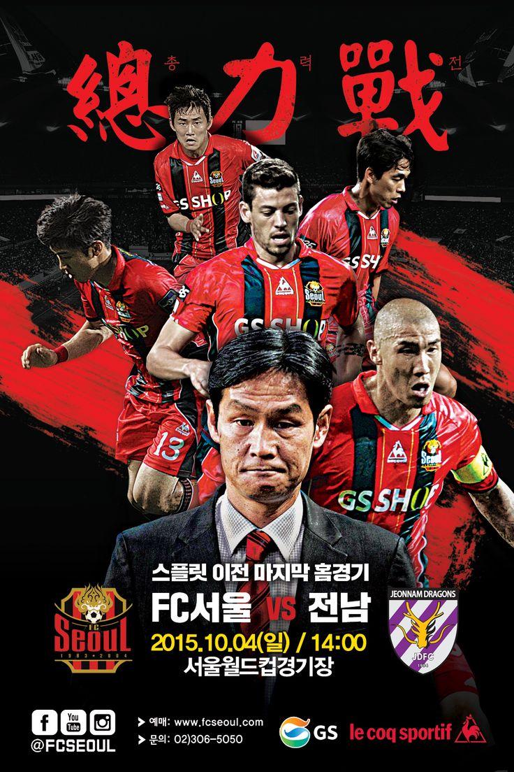 poster(offline ver.) 10/04 vs 전남 (K리그 클래식 33R)  #fcseoul #football #soccer #sports #poster #design