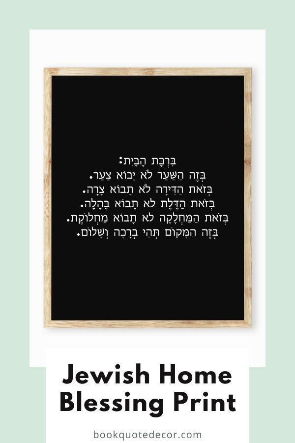 Jewish Home Blessing Wall Art Print In Hebrew Birkat Habayit Etsy Wall Art Prints Quote Prints Elegant Wall Art