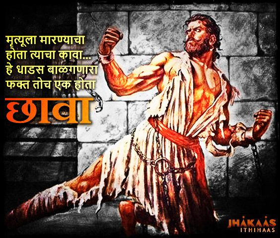 A short poem depicting the bravery of Chhatrapati Sambhaji Maharaj