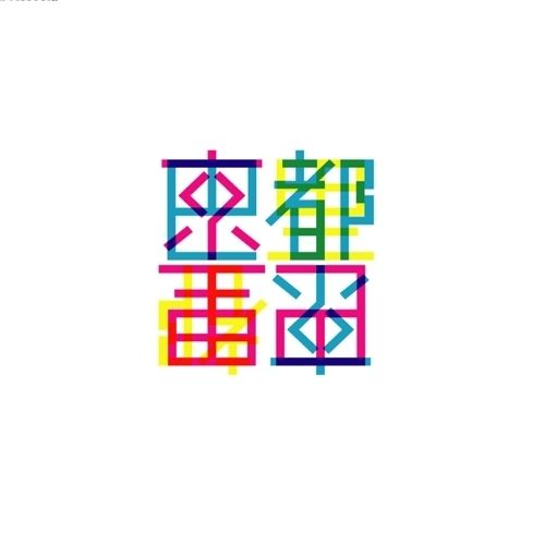 Ken Miki & Associates 三木健デザイン事務所 #typography #colours #japanese