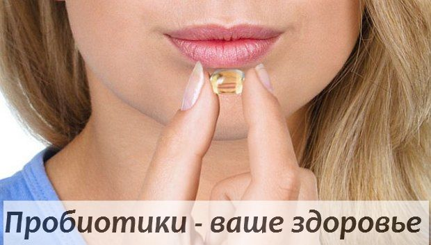 Пробиотики и пребиотики - ваше здоровье  https://vk.com/wall149311344_10499