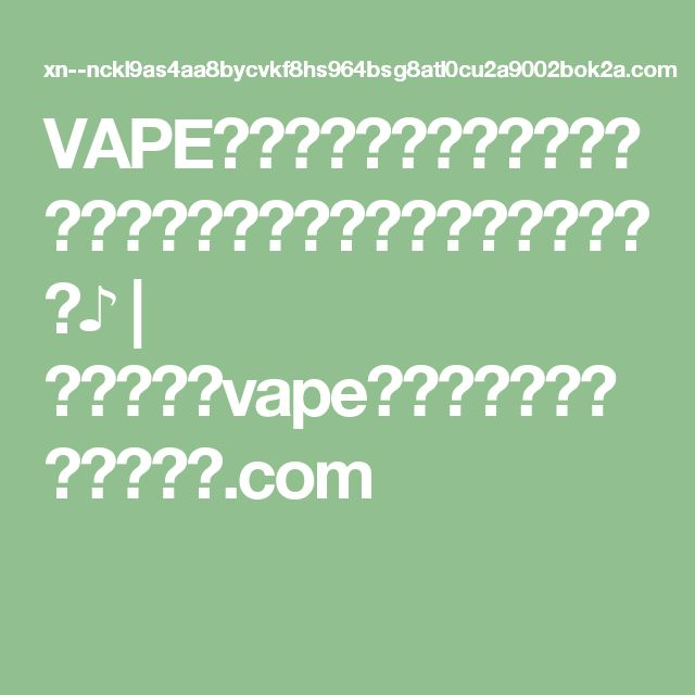 VAPEってなに?話題のお洒落電子タバコの使い方や人気の秘訣をご紹介♪ | 電子タバコvapeリキッド人気ブランド比較.com