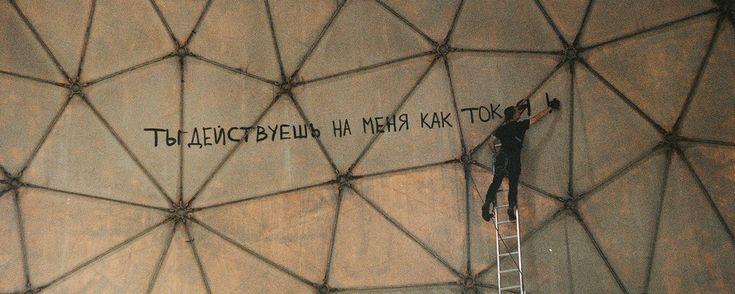 Уличное искусство: «Ты подливаешь масло в огонь»: как Тимофей Радя сделал работу в военном радаре — Искусство — Афиша-Воздух