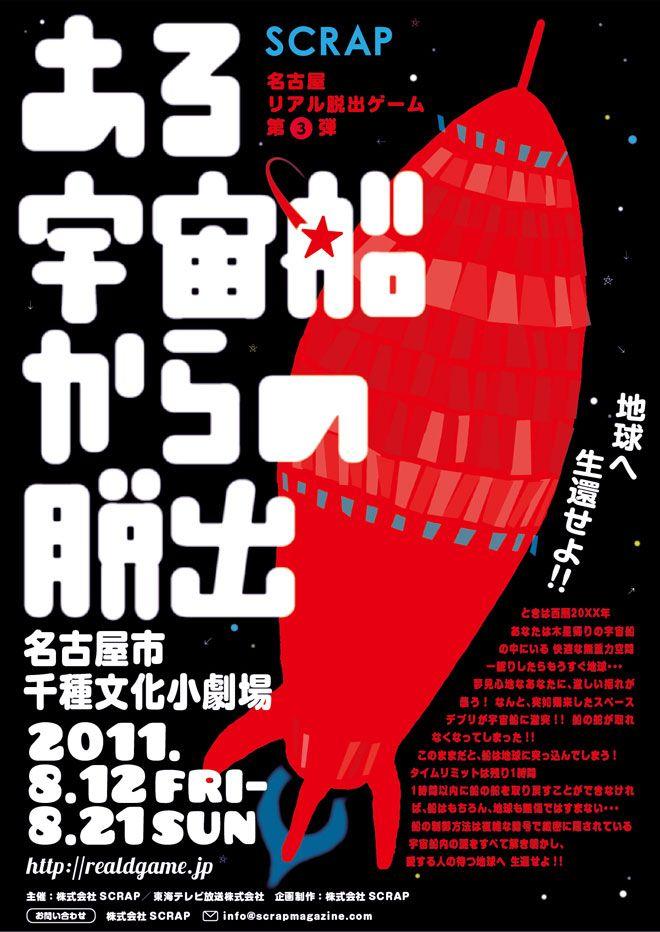 名古屋リアル脱出ゲーム第3弾「ある宇宙船からの脱出 -地球へ生還せよ!!-」 by SCRAP
