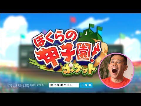 「ぼくらの甲子園!ポケット 実況篇」TVCM 15秒ver.