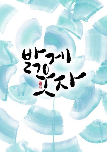 calligraphy_밝게 웃자