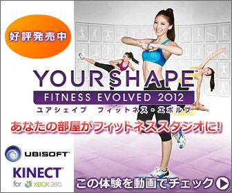 KINECT YOURSHAPE FITNESS EVOLVED 2012のバナーデザイン