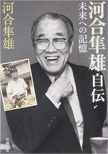 Amazon.co.jp : 河合隼雄自伝: 未来への記憶 (新潮文庫) : 河合 隼雄 -おすすめのノンフィクション小説