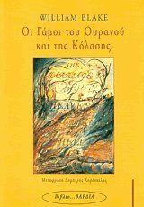 "William Blake, ""Οι Γάμοι του Ουρανού και της Κόλασης"""