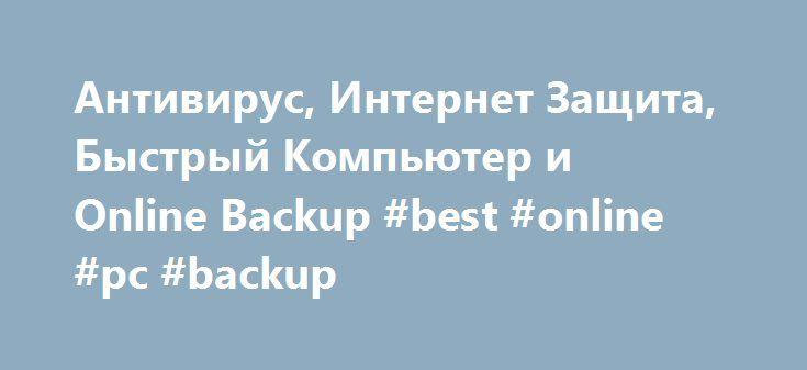 """Aнтивирус, Интернет Защита, Быстрый Компьютер и Online Backup #best #online #pc #backup http://albuquerque.remmont.com/a%d0%bd%d1%82%d0%b8%d0%b2%d0%b8%d1%80%d1%83%d1%81-%d0%b8%d0%bd%d1%82%d0%b5%d1%80%d0%bd%d0%b5%d1%82-%d0%b7%d0%b0%d1%89%d0%b8%d1%82%d0%b0-%d0%b1%d1%8b%d1%81%d1%82%d1%80%d1%8b%d0%b9-%d0%ba%d0%be%d0%bc/  # Мы обеспечиваем и защищаем: Почему MYSecurityCenter? Больше чем 16миллионов счастливых пользователей """"100% удовлетворения или деньги обратно"""" гарантия Лучшая и самая обширная…"""